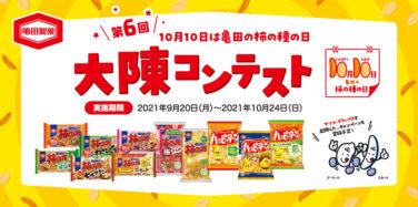 第6回 10月10日は亀田の柿の種の日 大陳コンテスト