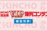 第54回 KINCHO V.I.P. 陳列コンテスト