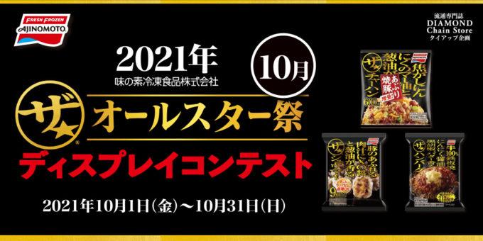 10月『ザ★。』オールスター祭 ディスプレイコンテスト