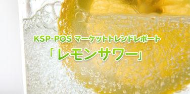 KSP-POS マーケットトレンドレポート「レモンサワー」