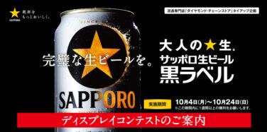 サッポロ生ビール黒ラベル ディスプレイコンテスト