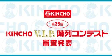 第35回KINCHO V.I.P. 陳列コンテスト