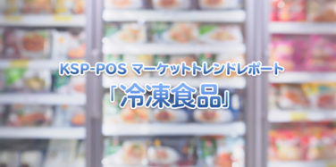 KSP-POS マーケットトレンドレポート「冷凍食品」