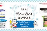 2021日本ルナ ディスプレイコンテスト